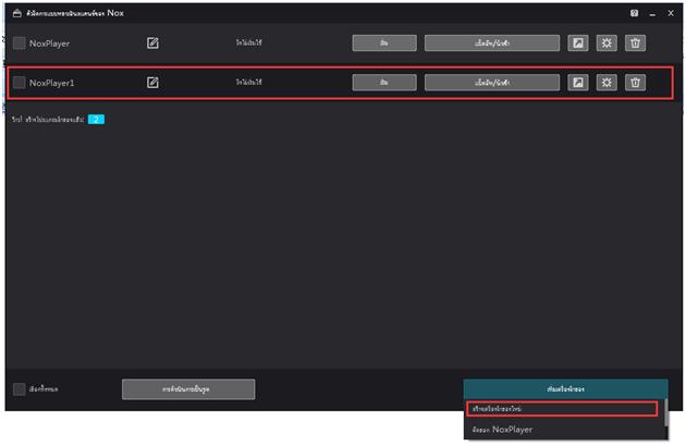 วิธีแก้ปัญหา NoxPlayer โปรแกรมค้าง 99% บน Window